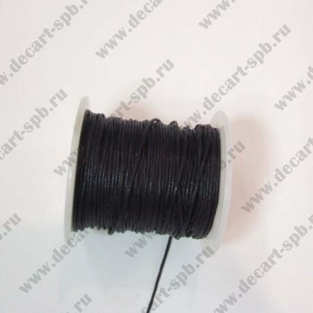 Шнур вощеный  черный 1мм 1м
