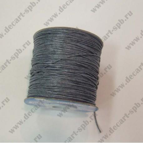 Шнур вощеный серый 1мм 1м