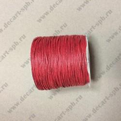 Шнур вощеный красный 1мм 1м