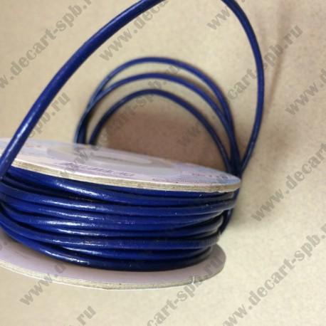 Шнур кожаный 2мм темно-синий 1метр