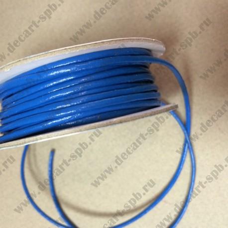 Шнур кожаный 2мм синий 1метр