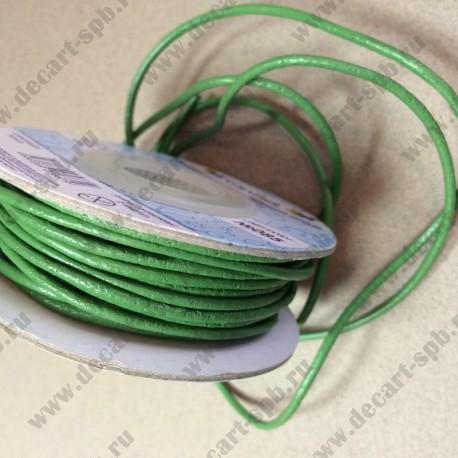 Шнур кожаный 2мм зеленый