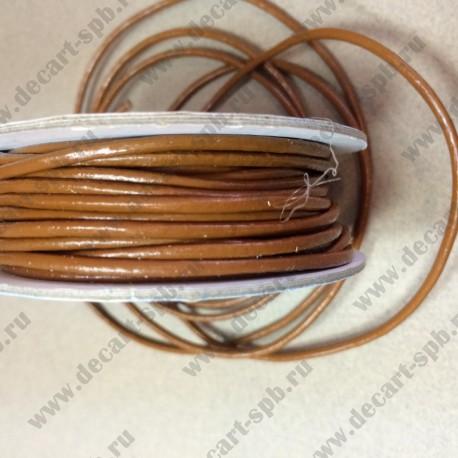 Шнур кожаный 2мм коричневый 1 метр