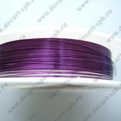 Проволока 0,3 цвет-фиолетовый 10м