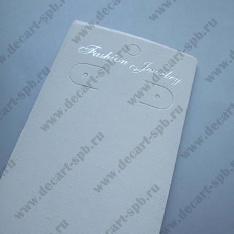 Дисплей-карта для серег 10х6см картон белый