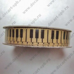 Лента декоративная клавиши карамель10 мм, длина 50 см