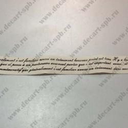 Лента декоративная текст 15 мм, длина 50 см