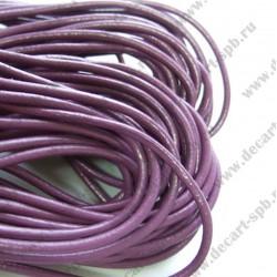 Шнур кожаный 3мм, круглый, фиолет, 1м