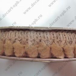 Тесьма кружево кайма с помпончиками 1см коричневая, длина 50 см