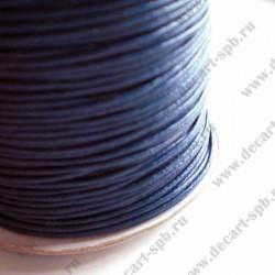 Шнур вощеный темно-синий 1мм 1м