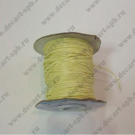 Шнур вощеный лимонный 1мм 1м