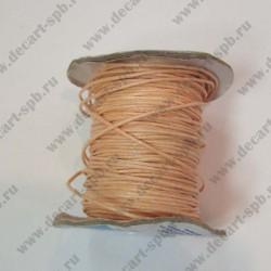 Шнур вощеный персик светлый 1мм 1м